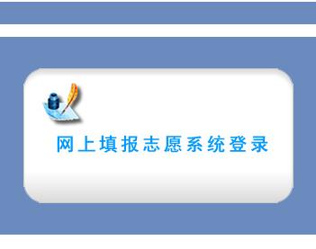 http://wb.nczsks.com/scwb/南充市高考志愿填报系统