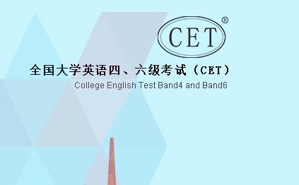 cn/全国大学英语四六级考试图片