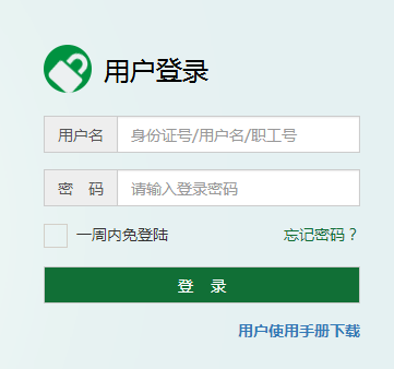 cn/河南省中小学幼儿园继续教育管理系统登录    教师端    用户登录